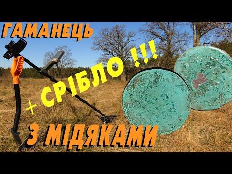 Старий тракт радує та бомбезні знахідки з легендарного поля! #УкраїнськіКопачі #minelab #equinox800