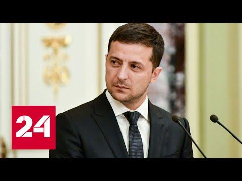 Новая стратегия Зеленского по возвращению Крыма. 60 минут от 13.09.19