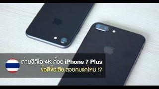 ทดสอบถ่ายวิดีโอ 4K ด้วย iPhone 7 Plus สวยคมชัดแค่ไหน