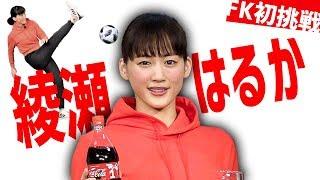 10日、都内で「コカ・コーラ」FIFA ワールドカップキャンペーンPRイベン...