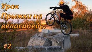 Триал школа №2 Урок прыжки на велосипеде(Ставь