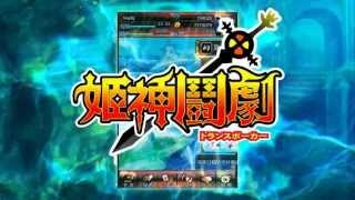 東京ゲームショウ2013に出展していた台湾PlayCooによるモバイルゲーム「...