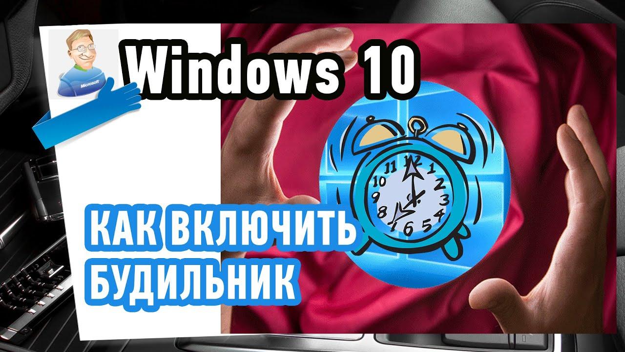 Будильник на компьютере! Как включить будильник в Windows 10