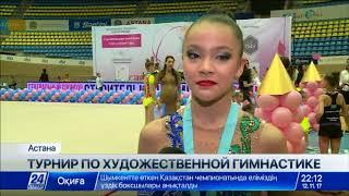 Открытый турнир по художественной гимнастике прошел в Астане