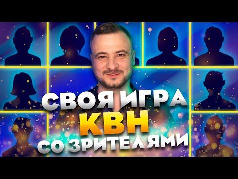 СВОЯ ИГРА х КВН #11. Игра со зрителями