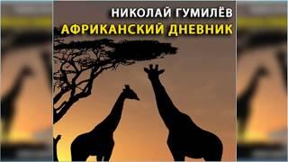 Африканский дневник, Николай Гумилёв радиоспектакль слушать онлайн