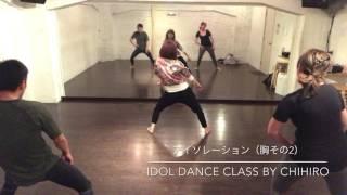 ダンススクールカーネリアンのレッスン動画です。 目的別レッスン - アイドルクラス 2017/4/24 ダンススクールカーネリアンでは、ダンスを通じて「なりたい自分を実現する」こと ...