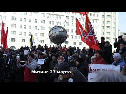 Митинг 23 марта