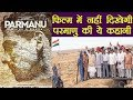 Parmanu: The Untold Story of Pokhran Test 1998 | Hidden Facts | FilmiBeat