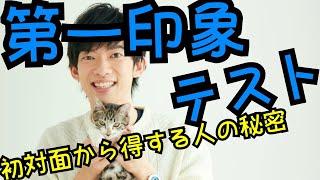 続き、初対面の魅力を決める6つのポイントは⇒ http://www.nicovideo.jp/...
