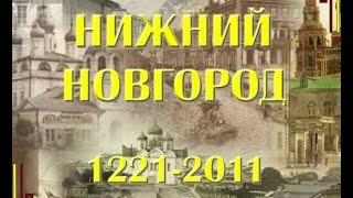 История Нижнего Новгорода 1221 2011 Краткий экскурс