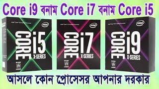 Intel Core i9 বনাম Intel Core i7 বনাম Intel Core i5 কোন প্রোসেসর আপনার দরকার,প্রোসেসর নিয়ে বিস্তারিত