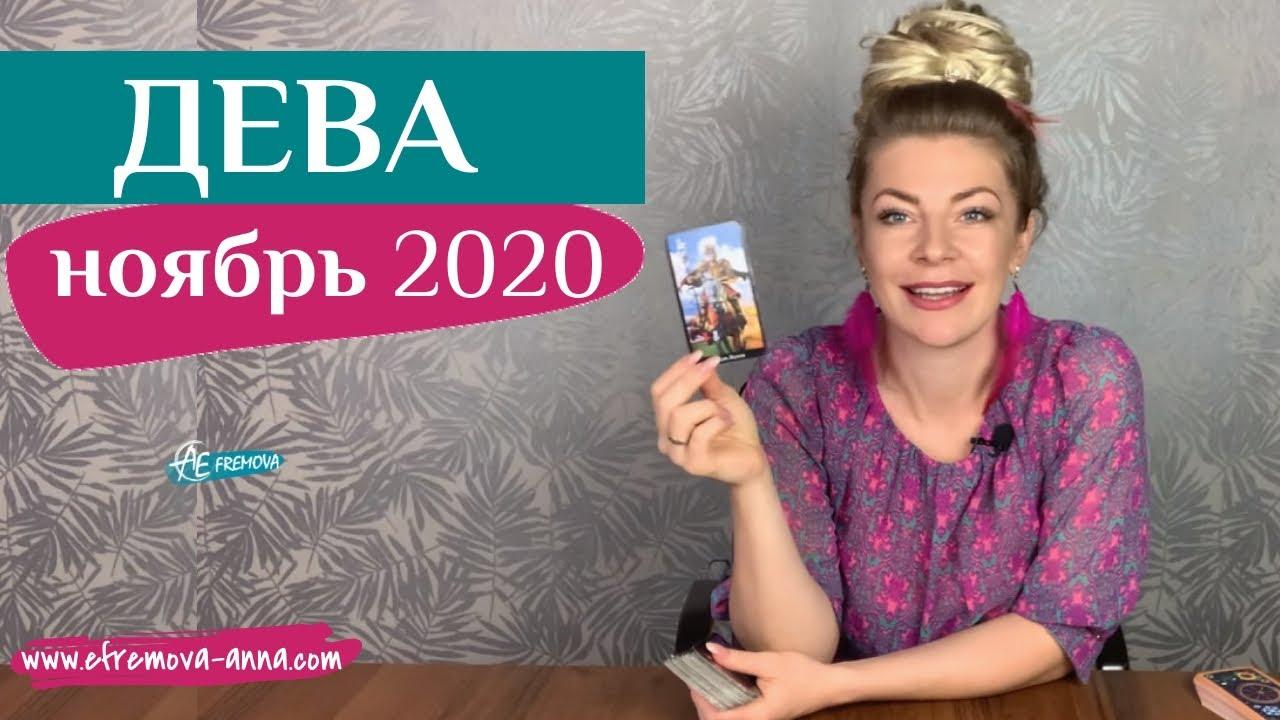 ДЕВА 01-07 ноябрь 2020: таро расклад (гороскоп) на вторую неделю НОЯБРЯ от Анны Ефремовой