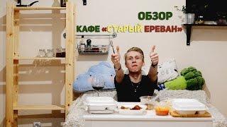 """Обзор доставки кафе """"Старый Ереван"""", г. Челябинск"""