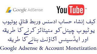 How to Monetize Youtube Channel & How to make Adsense Account 2019 | Urdu-Hindi