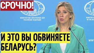 Жесть! Захарова вступилась за Беларусь и УНИЧТОЖИЛА заявления Запада против союзника России
