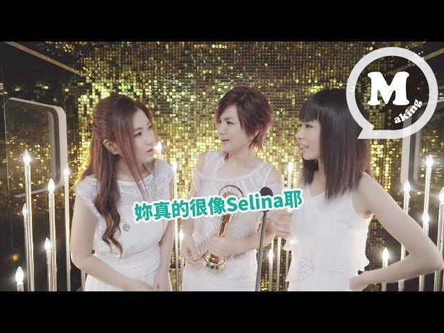 S.H.E 十七MV花絮 #6 金曲獎篇 (17 behind the scenes #6)