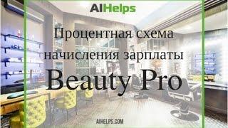 Урок 10. Процентная схема начисления зарплаты (программа Beauty Pro)
