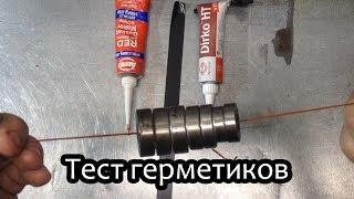 Тест герметиков