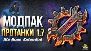 Модпак Протанки - Патч 1.7