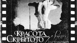 Красота Скрытого. История Нижнего Платья (2019), Сезон 2,фильм 2. Эталон Женской Ножки