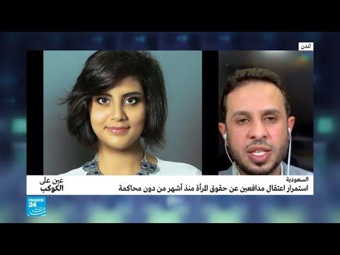 السعودية.. استمرار اعتقال مدافعين عن حقوق المرأة منذ أشهر ومن دون محاكمة  - 15:55-2019 / 2 / 19