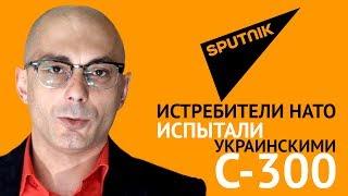 Гаспарян: истребители НАТО испытали украинскими С-300