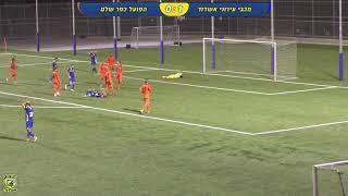 תקציר: גביע המדינה סיבוב ה' | מכבי עירוני אשדוד - הפועל כפר שלם (1:2)
