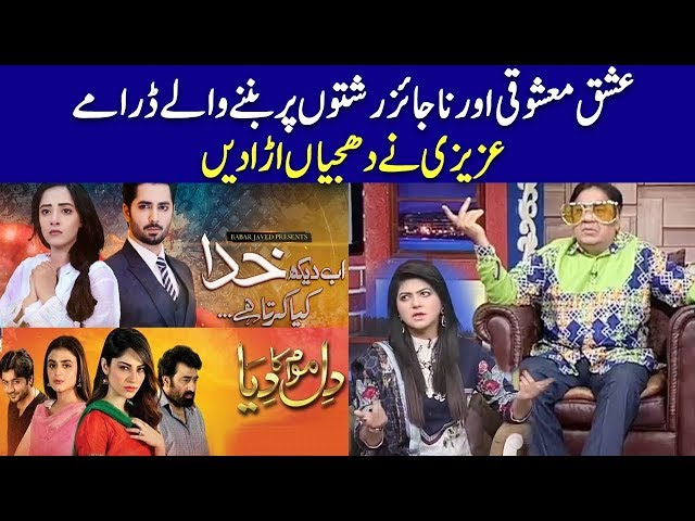 Ishq Mashoqi Per Bannay Walay Dramay Aur Azizi - Hasb e Haal - Dunya News