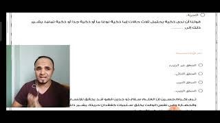 هااام وعاااجل لطلاب الثانوية العامة حل اسئلة حصص مصر الجزء الاول / نادر الدسوقي
