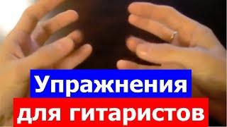 Упражнения на координацию рук и пальцев [exercises]
