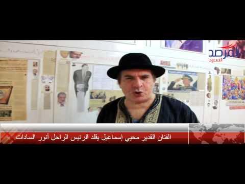 الفنان القدير محيي إسماعيل يُقلد الرئيس الراحل أنور السادات - المرصد المصري