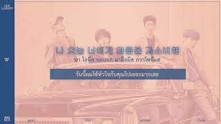 THAISUB?WINNER ? ?? (LUXURY)