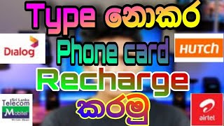 Let's recharge phone cards in 1minute with out type | in Sinhala | Apps reviwes (Scanner app) screenshot 3