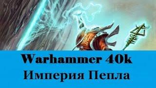 Warhammer 40000 Биэль Тан Империя Пепла