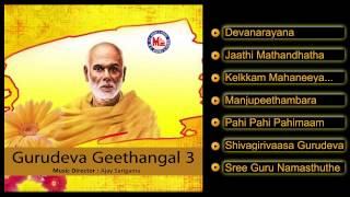 Gurudeva Geethangal | Malayalam Devotional Songs | Audio Jukebox | Sree Narayana Guru