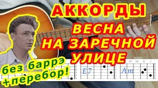 Весна на Заречной улице Аккорды 🎸 Перебор ♪ Разбор песни на гитаре ♫ Текст
