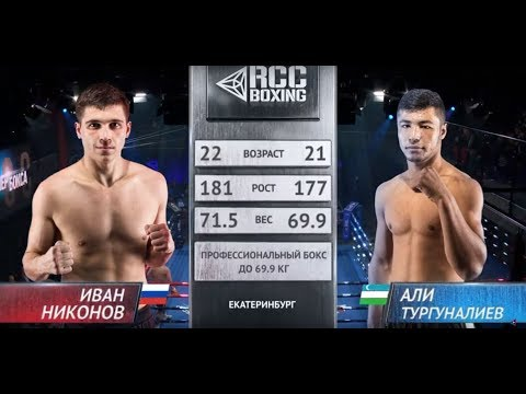 RCC Boxing Promotions | Иван Никонов Vs Али Тургуналиев | Технический нокаут