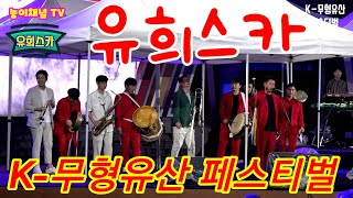 유희스카 K-무형유산 페스티벌 국립문화유산원  전주공연…