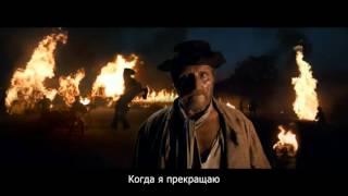 Кредо убийцы - Русский трейлер (2016)