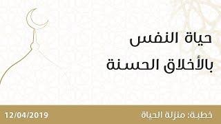 حياة النفس بالأخلاق الحسنة - د.محمد خير الشعال