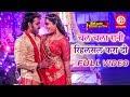 Pawan Singh ( चल चला रानी रिहलसल करा दी ) Kajal Raghwani | Bhojpuri Superhit Video Song 2019 { HD}