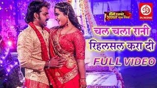 Pawan Singh ( चल चला रानी रिहलसल करा दी ) Kajal Raghwani | Bhojpuri Superhit Song 2019 { HD}