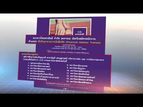 ไทยพาณิชย์แจงสมัครงานผ่านเว็บ    29-06-58   เช้าข่าวชัดโซเชียล   ThairathTV