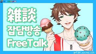 ☀️【FreeTalk】 Do you want MINT CHOCOLATE ?? 【NIJISANJI KR Suha】