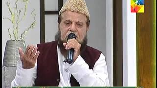 Siddique Ismail Reciting Naat kabe ki ronak kabe ka manzar Jashn e Ramazan Hum TV Show