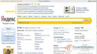 Как создать почтовый ящик на Yandex.ru?