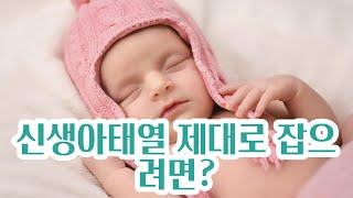 신생아태열 제대로 잡으려면?