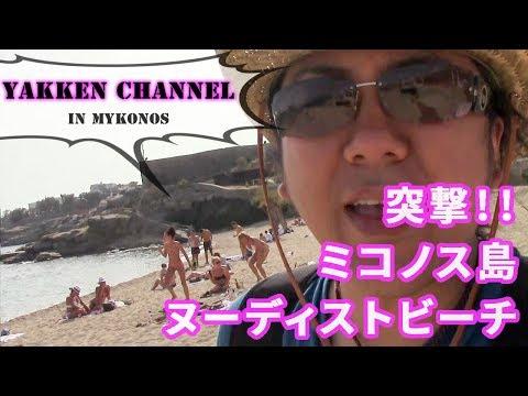 ミコノス島にヌーディストビーチ!?もちろん突撃!!