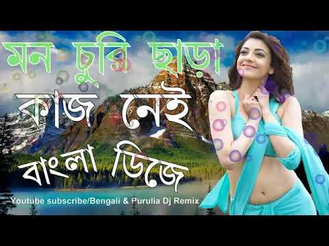 Mon Churi Chara Kaj Nei Bengali  Dj Song    2018 Latest Old Bengali